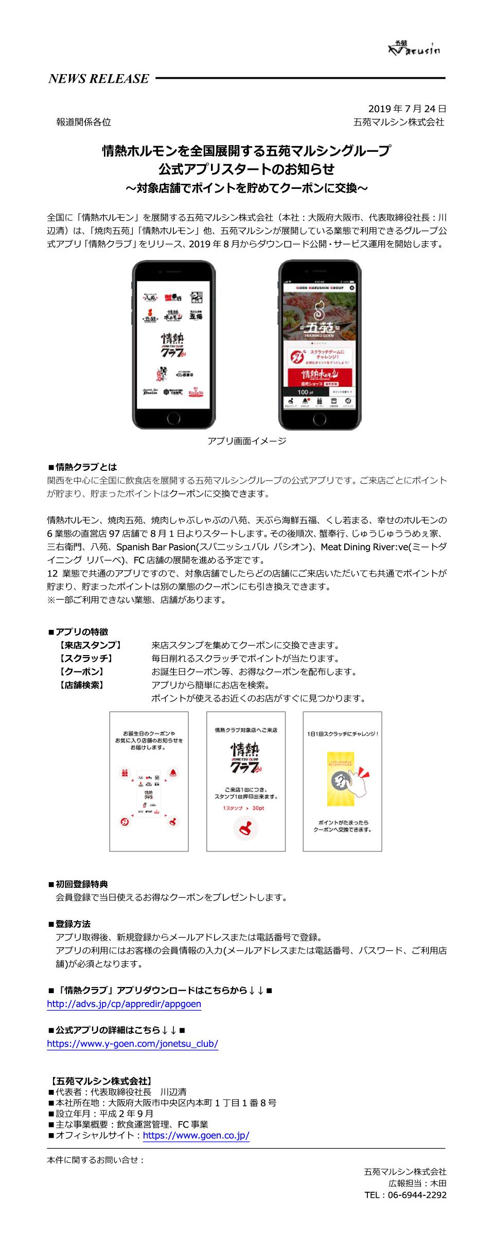 情熱ホルモン_五苑マルシングループ_公式アプリ