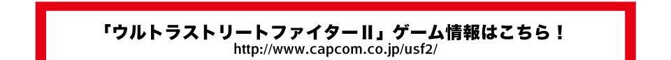 「ウルトラストリートファイター�U」ゲーム情報